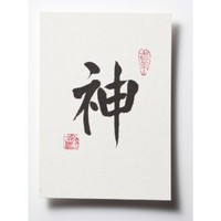 Handcrafted Art - Chinese Calligraphy Medium 5X7 Print - God/Divinity