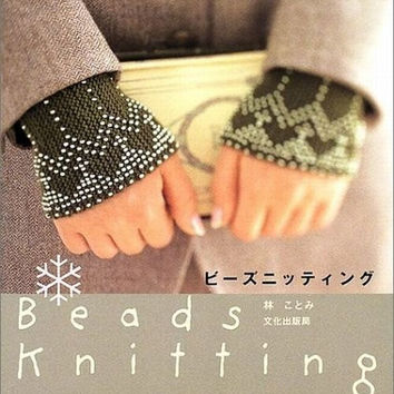 Bead Knitting by Kotomi Hayashi - Japanese Bead Knit & Crochet Pattern Book - Beaded Knit Scarf, Purse, Bag, Wrist Warmer Patterns, B329