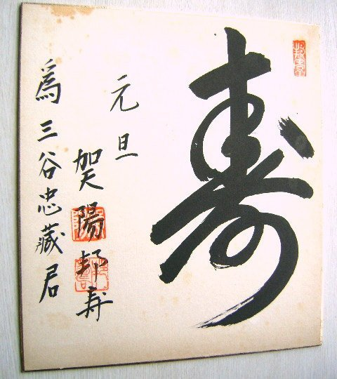 Vintage Japanese Calligraphy Shodo Congratulations, Felicitation, Celebration, Greetings in Showa Period