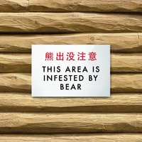 Funny Sign. Bear Sign. Animal Sign. Outdoor Sign. Chinglish Humor. This area is infested by bear