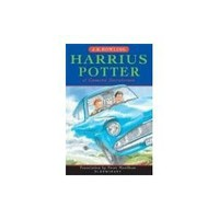 Harrius Potter et Camera Secretorum (Harry Potter and the Chamber of Secrets, Latin Edition) [Hardcover]