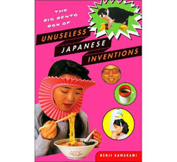 MoMA Store - The Big Bento Box of Unuseless Japanese Inventions (PB)