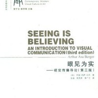 Seeing is Believing - Visual Dissemination of Introduction (Chinese Edition):Amazon:Books